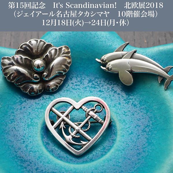 第15回記念 It's Scandinavian! 北欧展2018